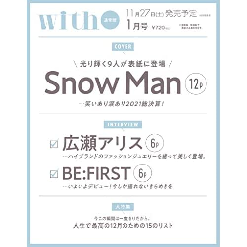 with 2022年 1月号 表紙画像