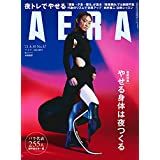 AERA 2021年 8/30号