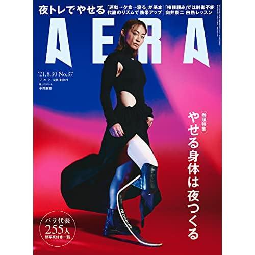 AERA 2021年 8/30号 表紙画像