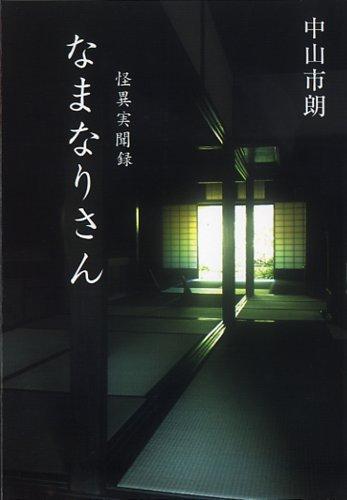 なまなりさん (幽BOOKS)