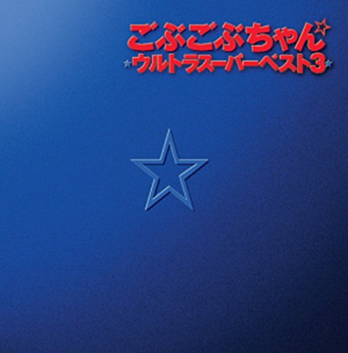 ごぶごぶちゃん☆ウルトラスーパーベスト3[DVD付]の商品画像