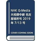 NHK G-Media大相撲中継 名古屋場所号 2019年 7/13 号