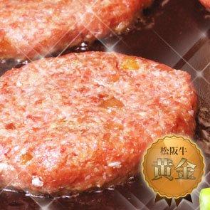 松阪牛100% 黄金のハンバーグ 6個入