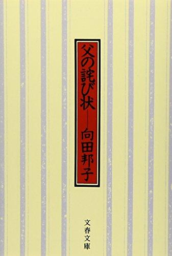 新装版 父の詫び状 (文春文庫)