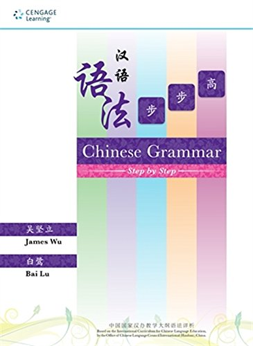 Chinese Grammar Step by Step (English and Chinese Edition)