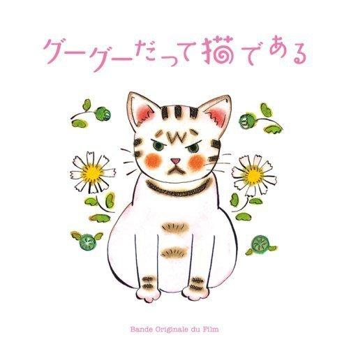 Gou-Gou Datte Neko De Aru- by Haruomi Hosono (2008-08-26)