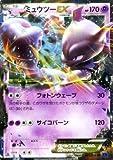 ポケモンカードXY ミュウツーEX(RR) 青い衝撃(PMXY8)/シングルカード