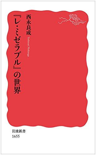 『レ・ミゼラブル』の世界 (岩波新書)