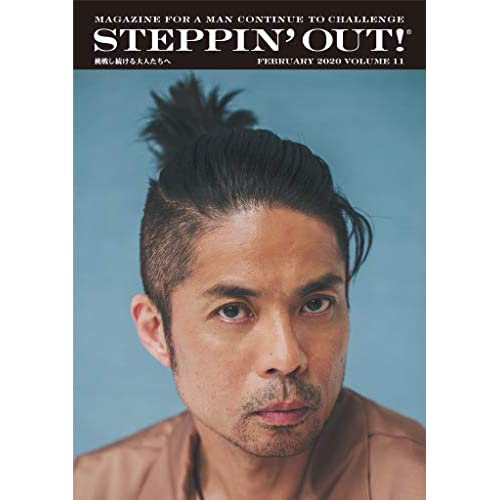 STEPPIN' OUT!2020年2月号 表紙画像