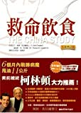 img - for The China Study (Chinese Edition) book / textbook / text book