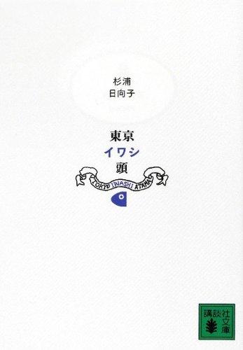 新装版 東京イワシ頭 (講談社文庫)