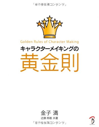 Download Kyarakuta meikingu no ogonsoku. PDF