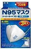 N95マスク スーパーガードプロ立体タイプ 3枚入