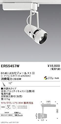 ENDO LEDスポットライト 配線ダクトレール用 セラメタプレミアS35W相当 4200K Ra96 狭角 白 ERS5457W (ランプ付)   B07HQ3C49Y