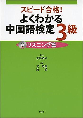 Book's Cover of よくわかる中国語検定3級〈リスニング篇〉 (日本語) 単行本 – 2014/11/13