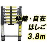 ◆伸縮アルミはしご◆スーパーラダー◆3.8m◆