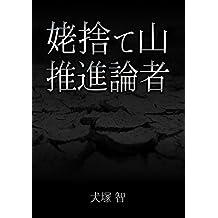 ubasute yama suishin ronsha (Japanese Edition)