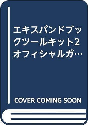 エキスパンドブックツールキット2オフィシャルガイドブック ...