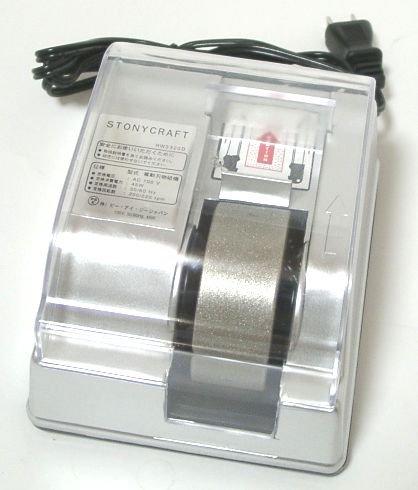 コンパクト水研ぎシャープナー HWS-320 刃物砥ぎ器