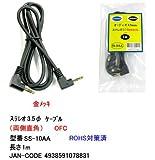 【COMON(カモン)製】3.5mmステレオケーブル(両端L型/オス⇔オス)/1m【SS-10AA】