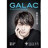 GALAC 2020年11月号