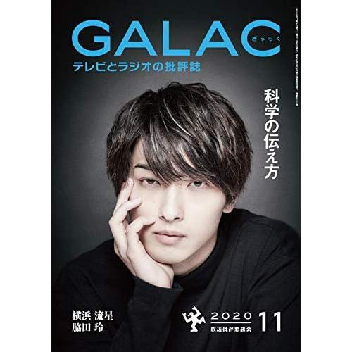 GALAC 2020年11月号 表紙画像