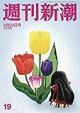 週刊新潮 2019年 5/23 号 [雑誌]