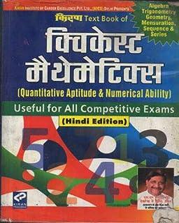 Quicker Mathematics For Competitive Exams.pdf
