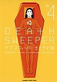 デス・スウィーパー(4) (カドカワデジタルコミックス)