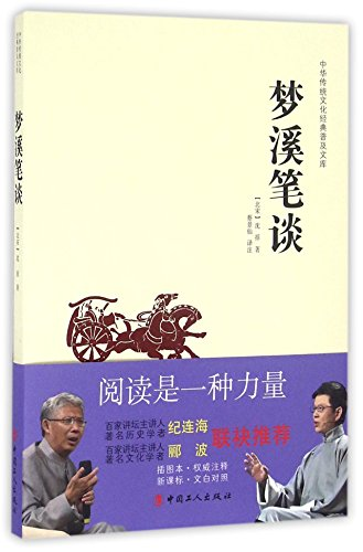 Dream Pools - Dream Pool Essays (Chinese Edition)
