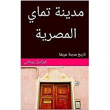 مدينة تماي المصرية: تاريخ مدينة عريقة (Arabic Edition)