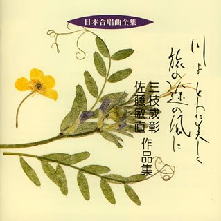 Amazon | 日本合唱曲全集「川よ...