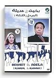 Bekheit & Adeila (Arabic DVD) #191