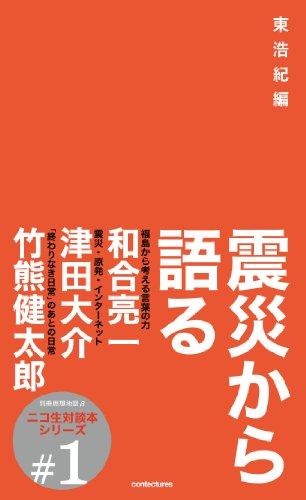 震災から語る――別冊思想地図β ニコ生対談本シリーズ1