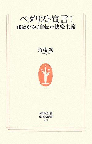 ペダリスト宣言!―40歳からの自転車快楽主義 (生活人新書)