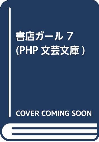 書店ガール 7(仮) (PHP文芸文庫)