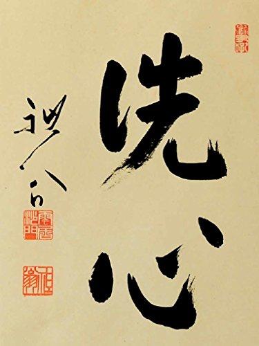 Shodo the quiet art of japanese zen calligraphy learn