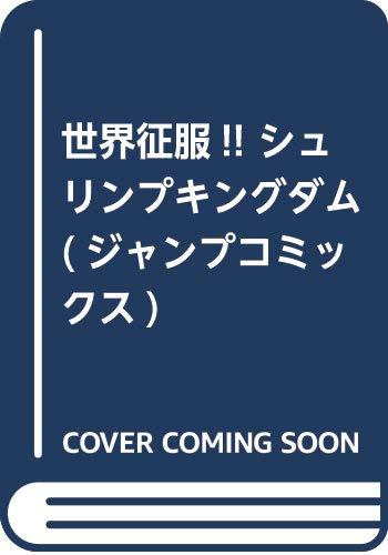 世界征服!!シュリンプキングダム / 生駒陽