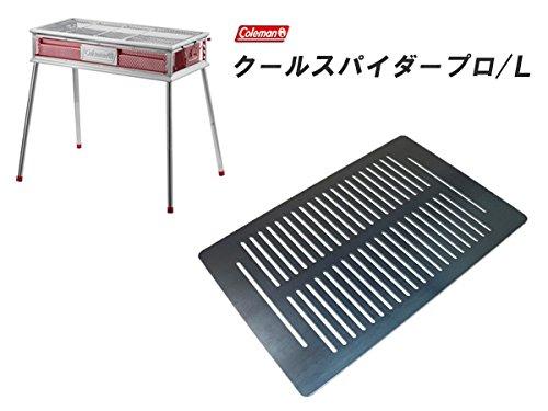 コールマン クールスパイダープロ/L(レッド) 対応 グリルプレート 板厚4.5mm (グリル本体は商品に含まれません) B00VXVKDR0
