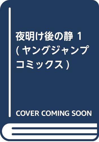 夜明け後の静 1 (ヤングジャンプコミックス)
