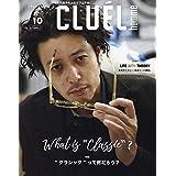 CLUEL homme 2021年10月号