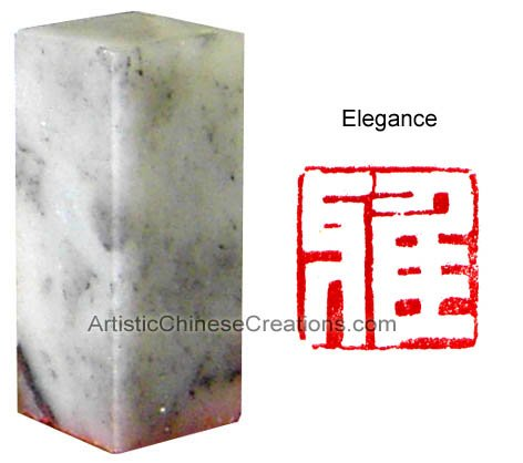 Chinese Gifts & Collectibles: Chinese Seal Carving / Chinese Seal Stamp - Elegance