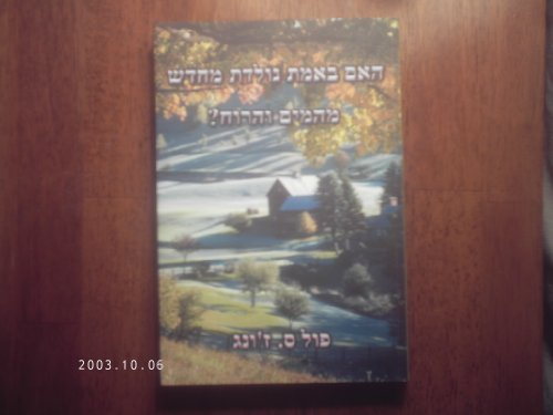 Have You Truly Been Born Again of Water and the Spirit? (HEBREW EDITION #1) (Born Again Of The Water And The Spirit)