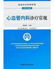 The cardiovascular Medicine makes a diagnosis and treatment normal regulations(clinical medical nursing normal regulations) (Chinese edidion) Pinyin: xin xue guan nei ke zhen liao chang gui ( lin chuang yi liao hu li chang gui )