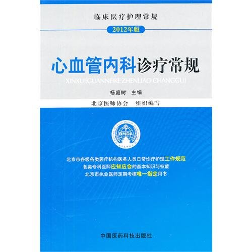 The cardiovascular Medicine makes a diagnosis and treatment normal regulations(clinical medical nursing normal regulations) (Chinese edidion) Pinyin: xin xue guan nei ke zhen liao chang gui ( lin chuang yi liao hu li chang gui ) by zhong guo yi yao ke ji chu ban she
