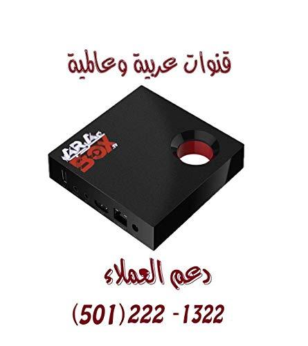 Best Arabic TV Box Receiver (   (