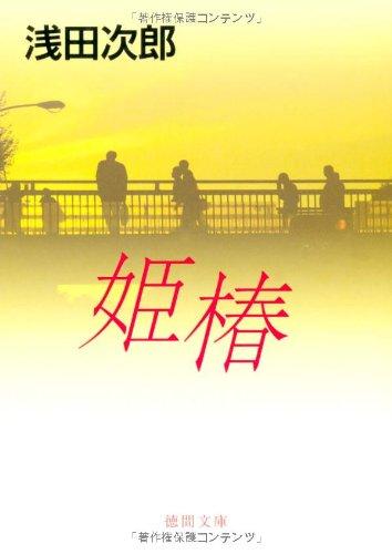 姫椿 (【徳間文庫】)