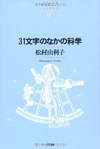 31文字のなかの科学 (NTT出版ライブラリーレゾナント053)