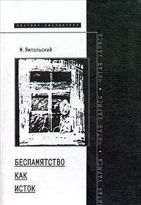 Bespami͡a︡t͡s︡tvo kak istok: Chitai͡a︡ Kharmsa (Novoe literaturnoe obozrenie) (Russian Edition)