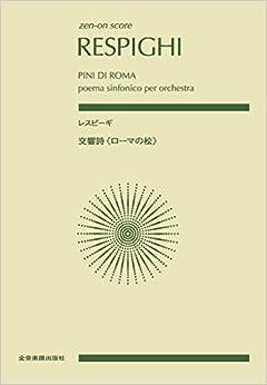 スコア レスピーギ/交響詩 ローマの松 (zen-on score)
